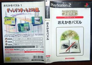 PS2 SuperLite 2000パズル おえかきパズル / 動作品