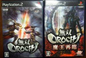 PS2 無双OROCHI 2本セット/無双OROCHI/無双OROCHI 魔王再臨【動作品】