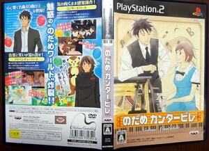 PS2 のだめカンタービレ/動作品