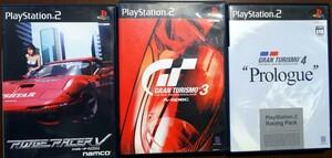 PS2 ドライビング レース 3本セット/動作品
