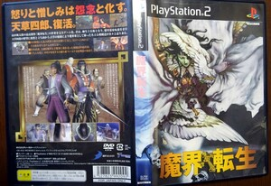 PS2 魔界転生/動作品