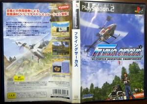 PS2 フライングサーカス/動作品