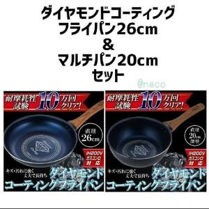 【お得!】ダイヤモンドコーティングフライパン26cm&マルチパン20cmセット