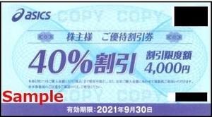◆09-02◆アシックス asics 株主優待券(優待割引券40%OFF 限度額4000円) 2枚Set◆
