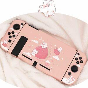 Nintendo Switch ケース 保護 カバー イチゴうさぎ かわいい