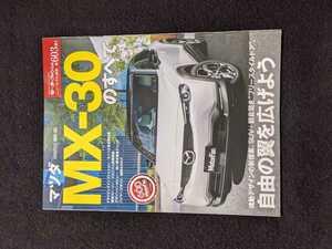 マツダ MX-30のすべて SUV 観音開き 開発ストーリー メカニズム解説 ドレスアップパーツ カタログ 即決 2WD 4WD
