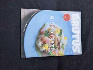 ブルータス イタリアン 日本人シェフの店 東京 イタリア料理 ワイン イタリア酒場 伝統料理 ガイド イタめし 即決