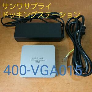 サンワサプライ ドッキングステーション 400-VGA015