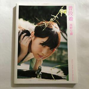 西野七瀬 写真集 【普段着】乃木坂46 西野七瀬 ファースト写真集 ビキニ水着