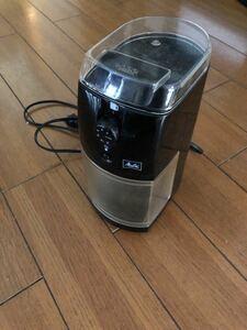 メリタコーヒーミル パーフェクトタッチ2 電動コーヒーミル