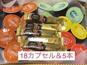 【ネスカフェ】ドルチェグストカプセル16杯(計18カプセル) &ゴールドブレンド(顆粒タイプ)、スタバカプセル