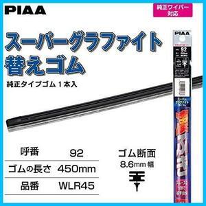 ★サイズ:450mm(呼番92/品番WLR45)★ PIAA ワイパー 替えゴム 450mm スーパーグラファイト グラファイトコーティングゴム 1本入 呼番92