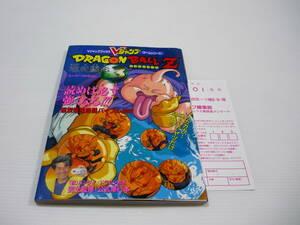 【送料無料】攻略本 SFC ドラゴンボールZ 超武闘伝3 Vジャンプブックス (初版)