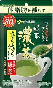 【!SALE中!】[機能性表示食品] 伊藤園 おーいお茶 さらさら濃い茶 80g (チャック付き袋タイプ) 粉末