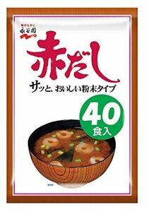 【!SALE中!】永谷園 赤だしみそ汁 徳用 40食入