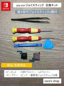 Nintendo switch joy-con 修理キット