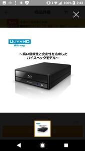 外付けBDドライブ Ultra HD Blu-ray再生対応 Windows Mac対応 BDR-X12J-UHD