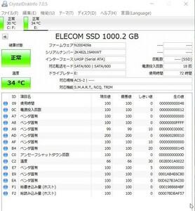 エレコム 外付け 1TB SSD ESD-EJ1000GWH