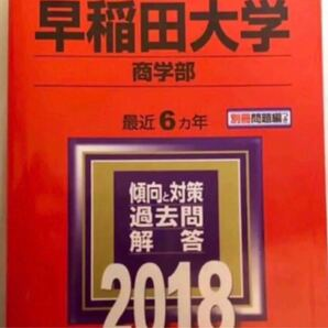 早稲田大学商学部 2018
