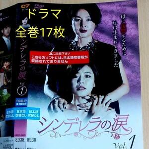 ●シンデレラの涙 全巻DVD17枚     ●韓国復讐ドラマの傑作です。