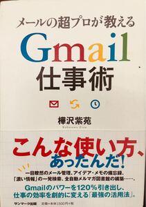 Gmail仕事術