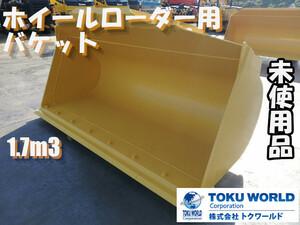 1.7m3 未使用品 ホイールローダー用バケット  ID:OBT007