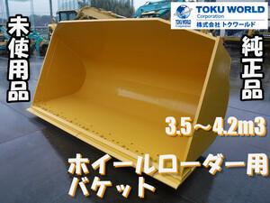 3.5~4.2m3 純正品 未使用品 ホイールローダー用バケット ID:OBT003