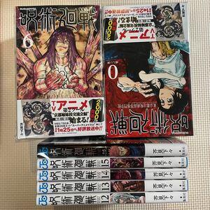 呪術廻戦 全巻 0-15巻セット 公式ファンブック 芥見下々 集英社 漫画 原作
