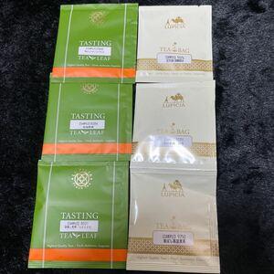 ルピシア お試し LUPICIA 紅茶 お茶 サンプル