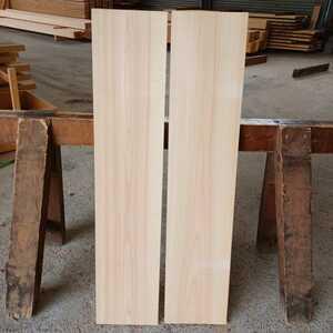 国産ひのき 板 2枚セット B-574 テーブル 棚板 まな板 一枚板 桧 檜 DIY