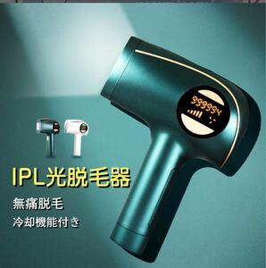 脱毛器 IPL光脱毛器 レーザー 光美容器 クール機能 冷感無痛 99万回