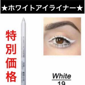 ホワイトアイライナー ペンシル 白 1本 ホワイト アイライナー