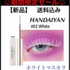 【新品】【未使用】HANDAIYAN ホワイトマスカラ ホワイト 白 1本