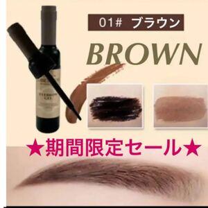 【期間限定セール】【新品】【未使用】眉ティント タトゥー ブラウン 1本
