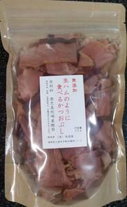 枕崎産鰹節原料 生ハムのように食べるかつおぶし 40gx8袋 賞味期限は、新しい物を送ります。