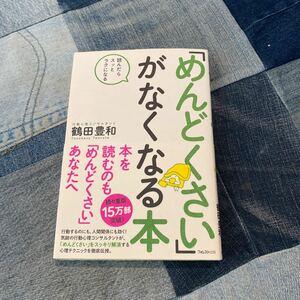 めんどくさいがなくなる本 鶴田豊和 【著】 フォレスト出版