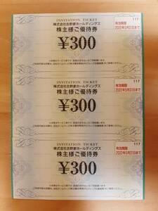 吉野家 株主優待券 900円分