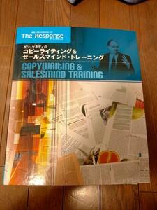 ダン ケネディのコピーライティング セールスマインド・トレーニング