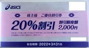 最新 アシックス 株主優待 20%割引券 9枚まで可