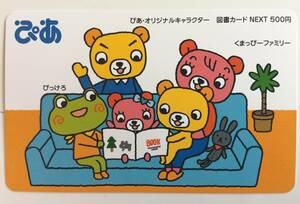 ぴあ 株主優待 図書券 2020年度 5,000円分(500円×10枚) 送料無料