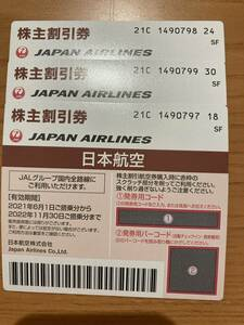 JAL 株主優待券 1枚の価格