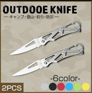 【釣りに最適】カラビナ折りたたみナイフ・銀色 フィッシング  ポケットナイフ