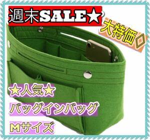 バッグインバッグ 大容量 収納ボックス フェルト 軽量 バッグ整理 緑 グリーン ハンドバッグ 男女兼用 ビジネスバッグ