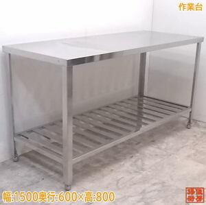中古厨房 ステンレス 作業台 1500×600×800 業務用 /21J1059Z
