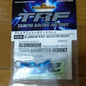 TAMIYA タミヤ TRFシリーズ アルミアジャストボディマウント TRF420 TB-05 TA-08 マニア品