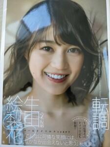 生田絵梨花 ぶっかけ 写真集 乃木坂46 転調