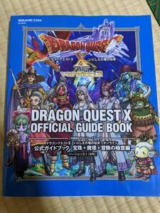 ドラゴンクエストⅩ いにしえの竜の伝承 オンライン 公式ガイドブック 宝珠+魔塔+冒険の極意編 バージョン3.1[前期]