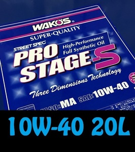 Pro stage S 10W-40 20L/ Waco's popular WAKO'S height performance Street specifications engine oil 100% compound oil PRO-S new goods container