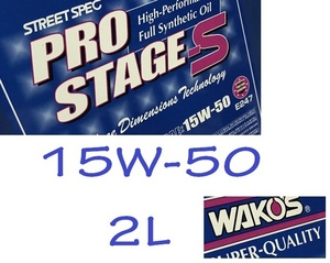 Pro stage S 15W-50 2L / Waco's popular WAKO'S height performance Street specifications engine oil 100% compound oil PRO-S new goods container
