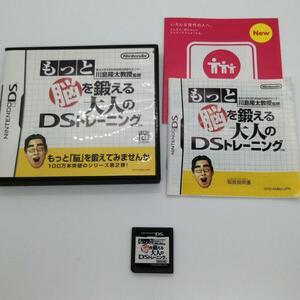 もっと脳を鍛える大人のDSトレーニング ソフト ケース付 説明書付 DSソフト ゲーム 説明書 ケース 任天堂 バラエティー NintendoDS DS